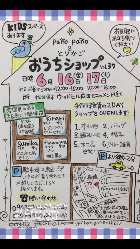 f:id:fuwawapan:20170615174724p:image