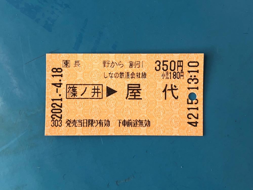 f:id:fuyajispo:20210504074557j:plain