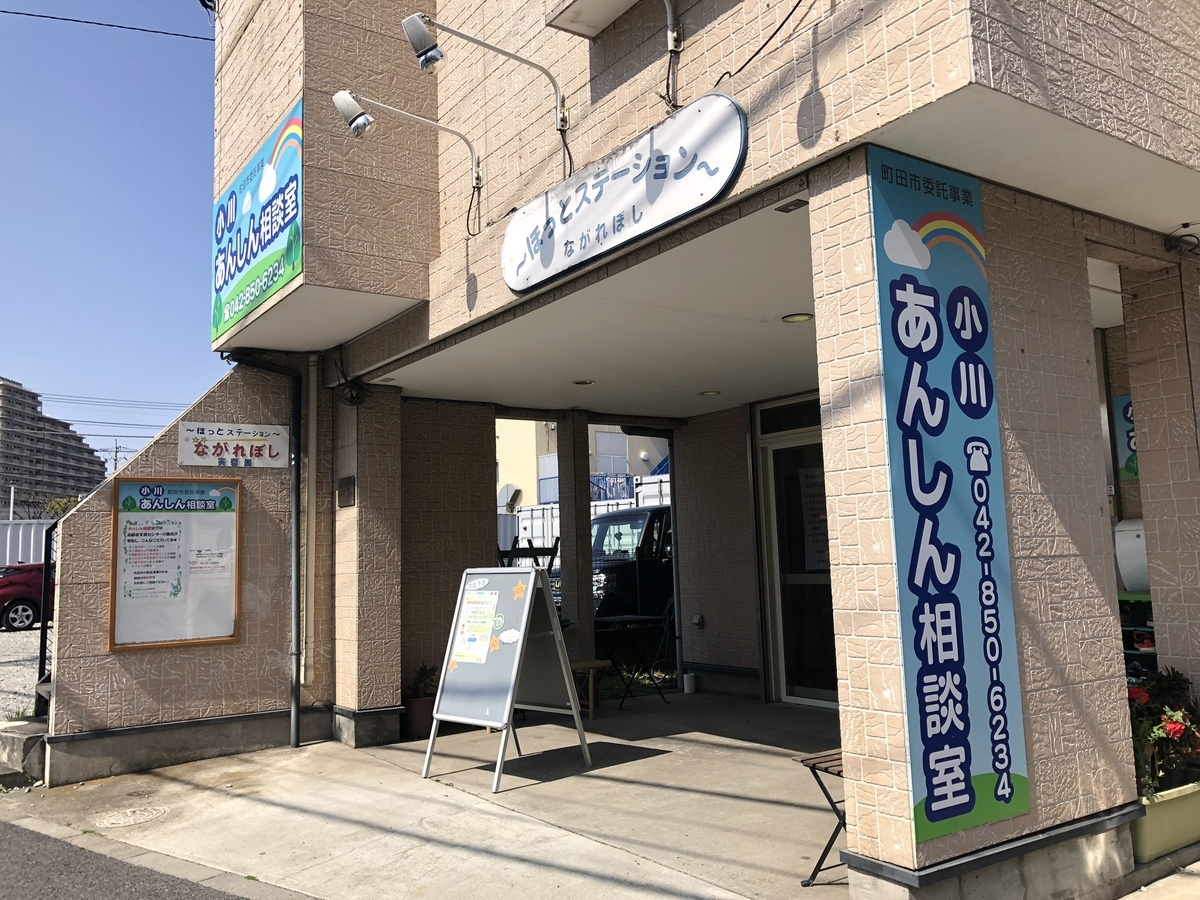 小川あんしん相談室イベント報告「腸内環境を整えよう!」