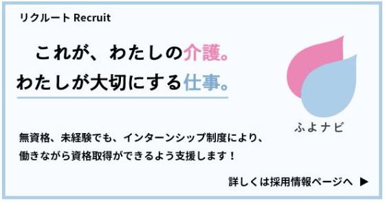 「ふよナビ」オープン!