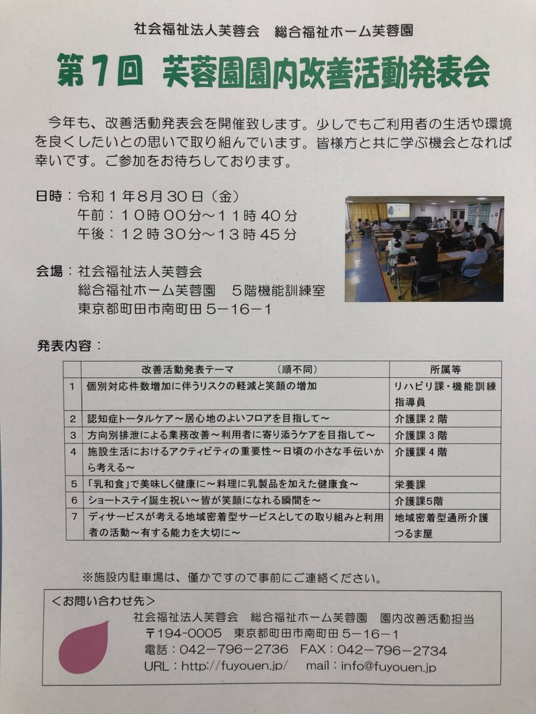 第7回 芙蓉園 園内改善活動発表会 開催のお知らせ