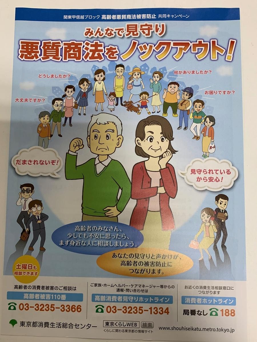 新型コロナウイルス関連の特殊詐欺にご注意!