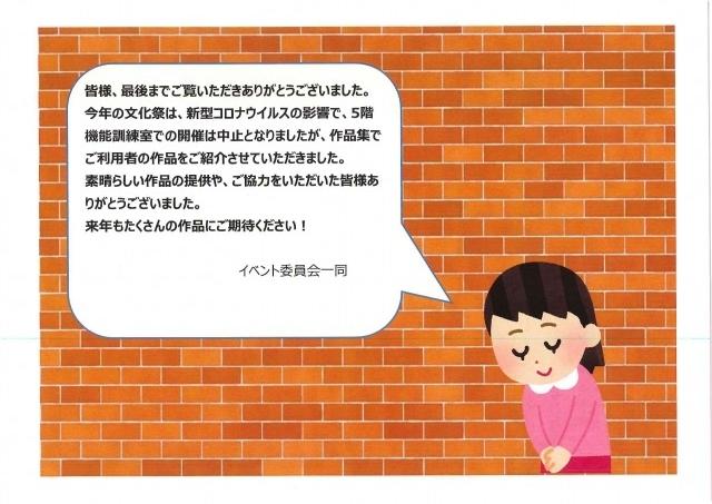 f:id:fuyouen:20201121101103j:plain