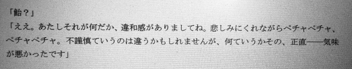 f:id:fuyu-hana:20190424210437j:plain