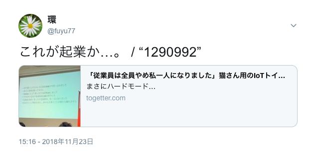 f:id:fuyu77:20181124082553p:plain