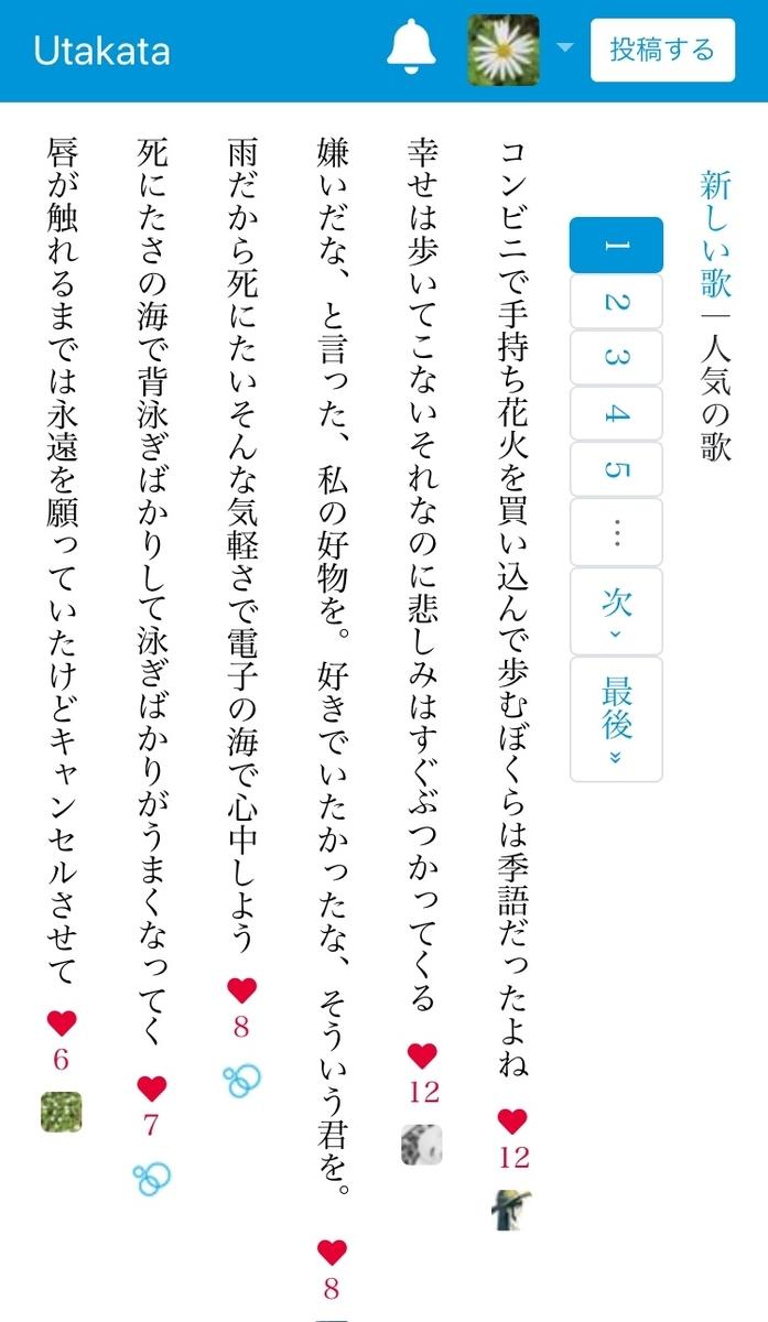 f:id:fuyu77:20200620104210j:plain