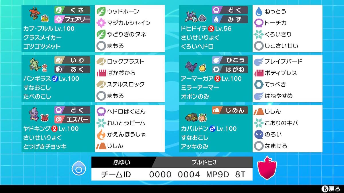 f:id:fuyugeko101:20210530233514j:plain