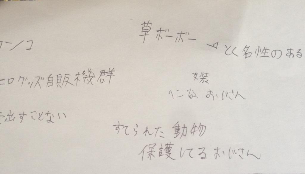 f:id:fuyuhatsutomete:20170527130336j:plain
