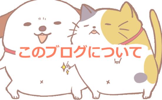 f:id:fuyuko1029:20191204204725p:plain