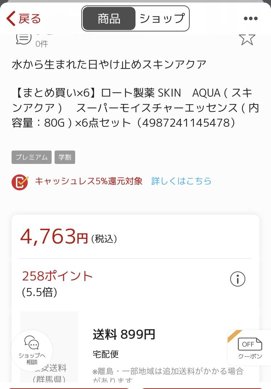 f:id:fuyuko1029:20191219093745j:plain