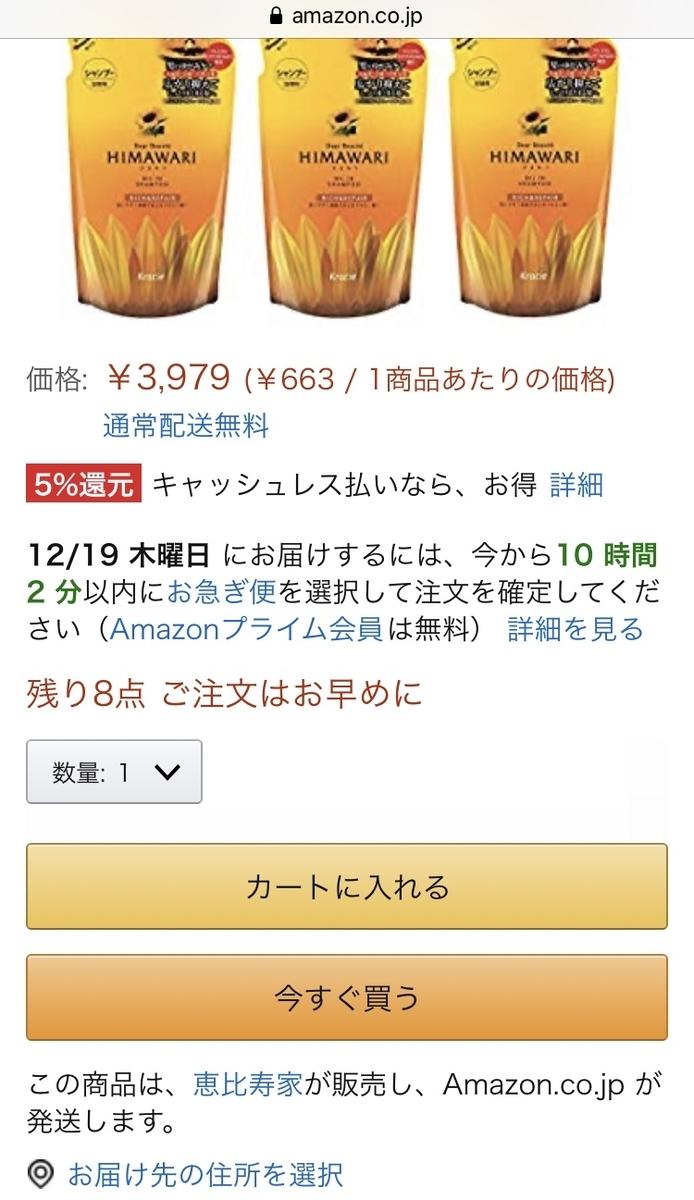 f:id:fuyuko1029:20191219094040j:plain