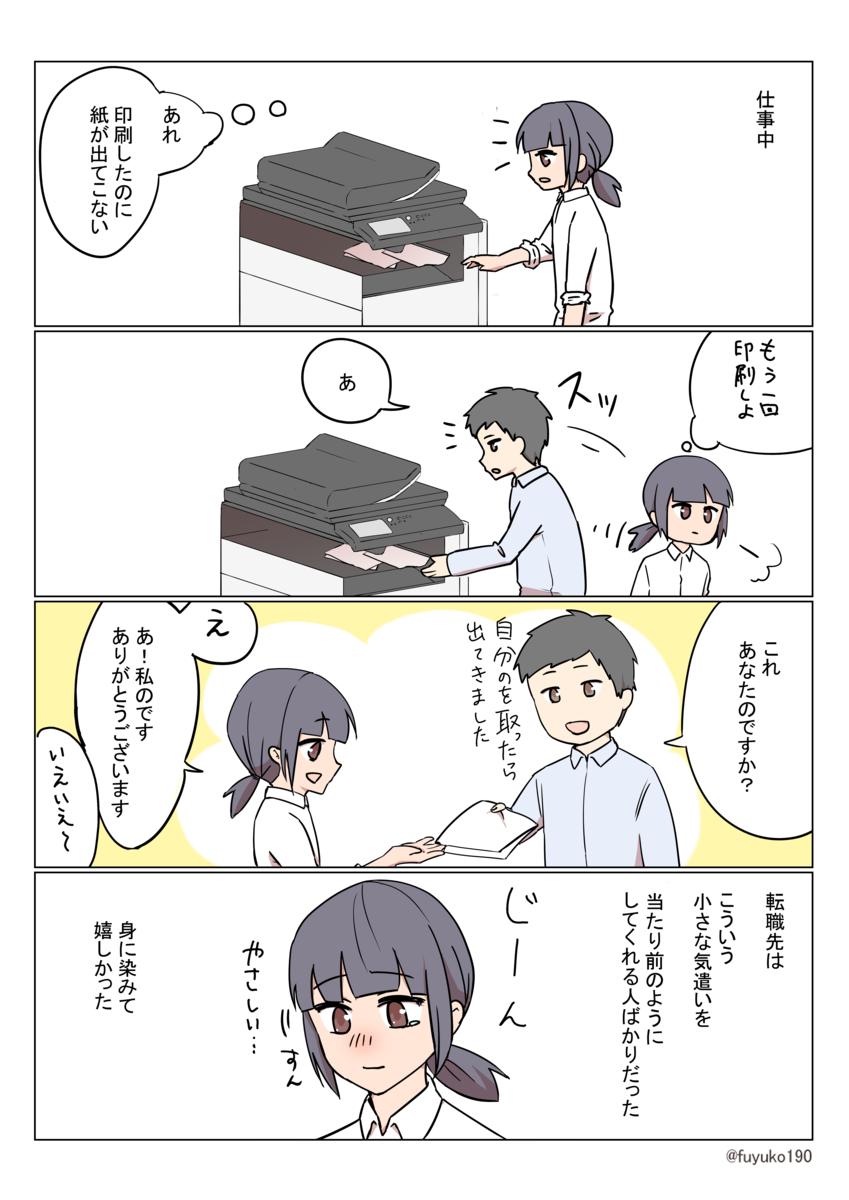 f:id:fuyuko1029:20200122232745p:plain