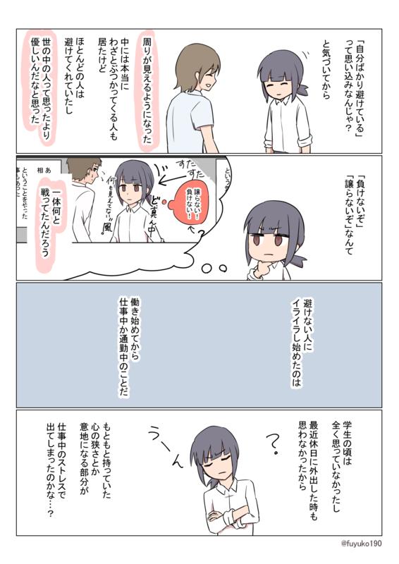 f:id:fuyuko1029:20200703151956p:plain