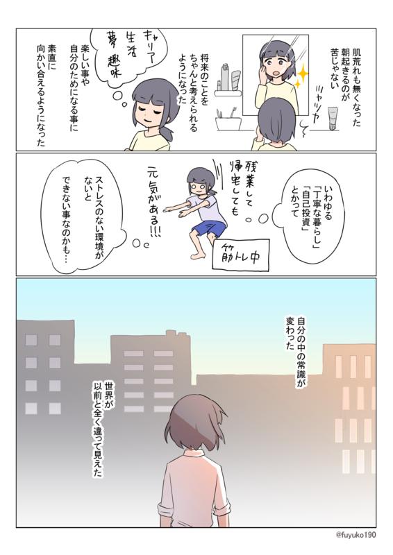 f:id:fuyuko1029:20210127213237p:plain