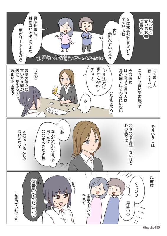 f:id:fuyuko1029:20210218215026p:plain
