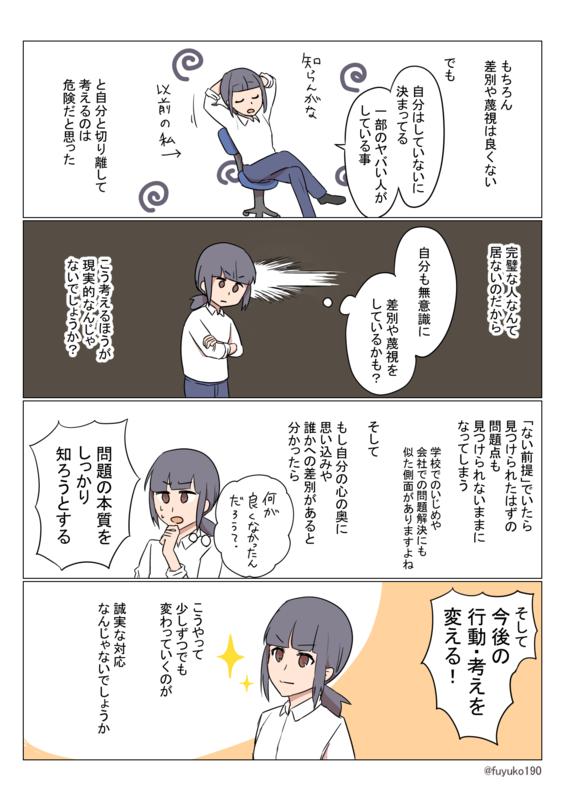 f:id:fuyuko1029:20210220113237p:plain