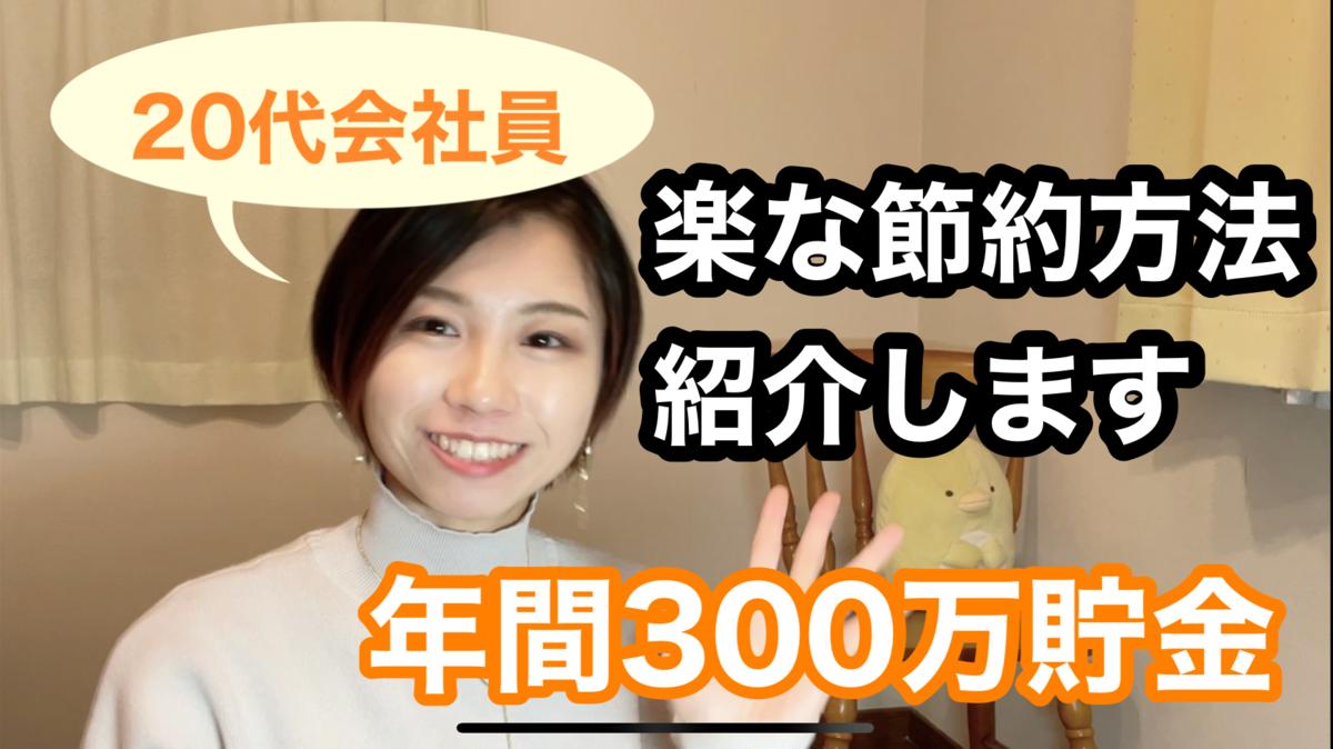 f:id:fuyuko1029:20210224221046p:plain