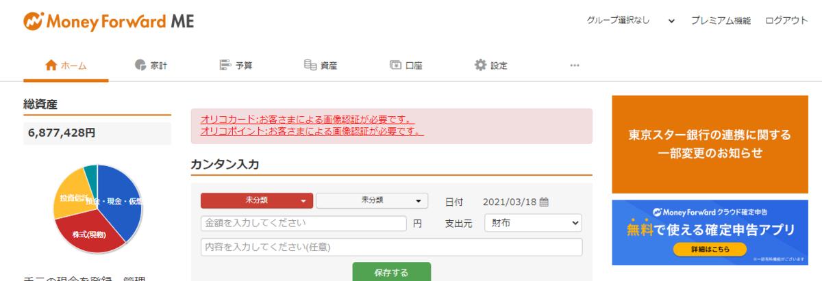 f:id:fuyuko1029:20210318213451p:plain