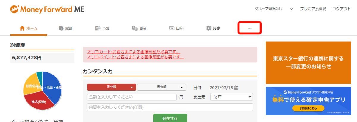 f:id:fuyuko1029:20210318213507p:plain