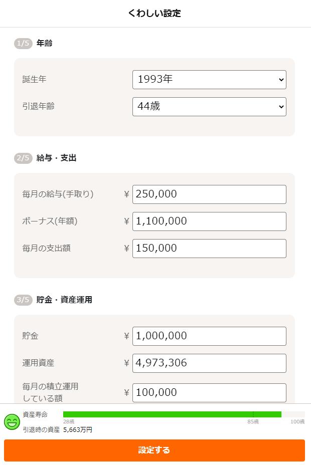 f:id:fuyuko1029:20210318214727p:plain