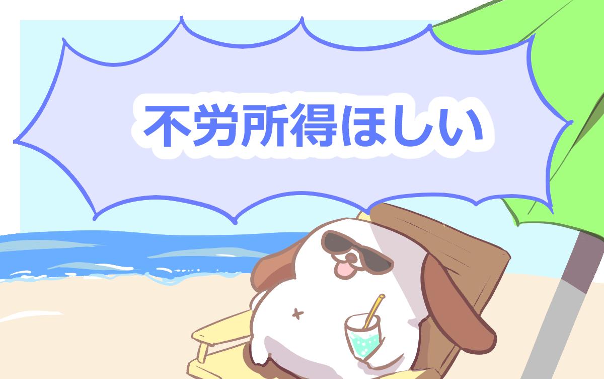 f:id:fuyuko1029:20210324211115p:plain