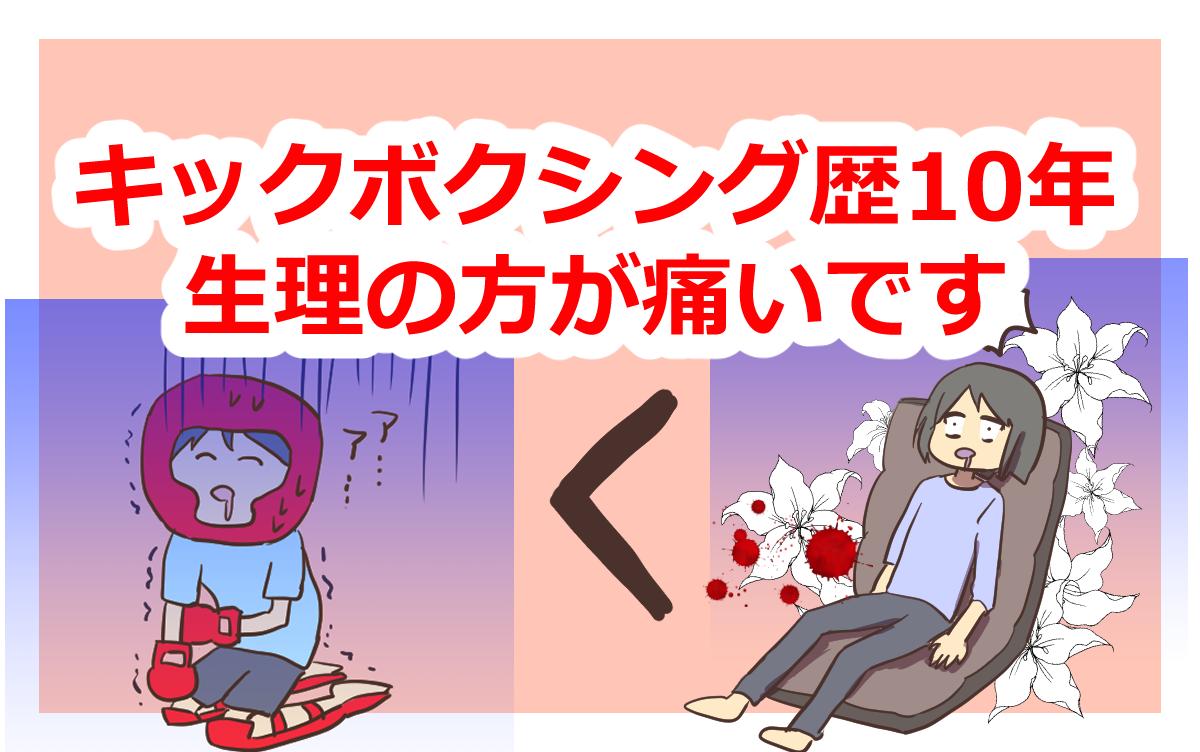 f:id:fuyuko1029:20210325212548p:plain