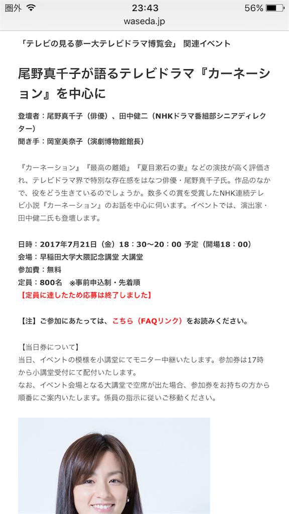 f:id:fuyunosakura:20170722090050p:plain