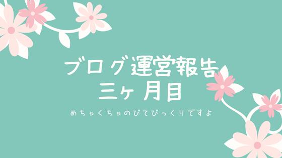 f:id:fuyushima:20180401083039p:plain