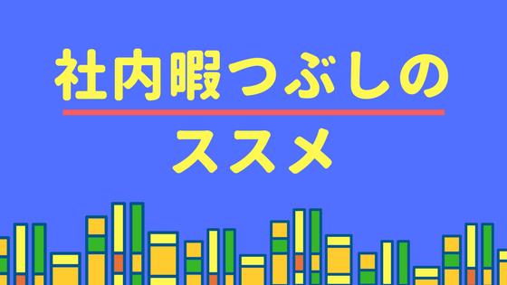 f:id:fuyushima:20180413080213p:plain