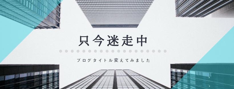 f:id:fuyushima:20180414084815p:plain