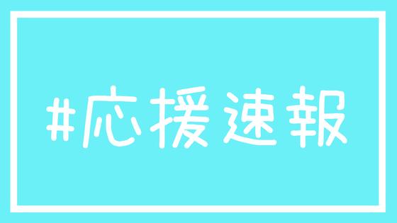 f:id:fuyushima:20180417075814p:plain