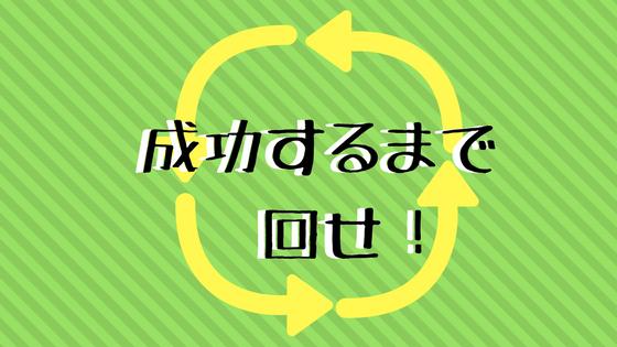 f:id:fuyushima:20180427230420p:plain