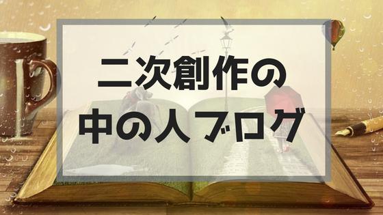 f:id:fuyushima:20180519221753p:plain