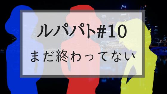 f:id:fuyushima:20180520211953p:plain