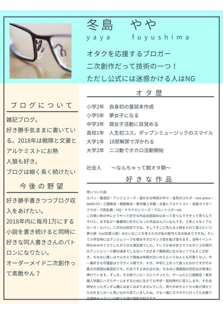 f:id:fuyushima:20180524104400p:plain