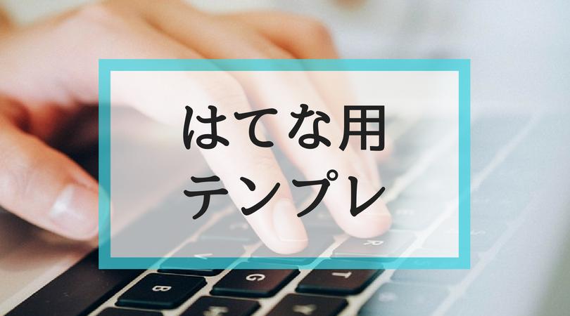 f:id:fuyushima:20180718080841p:plain
