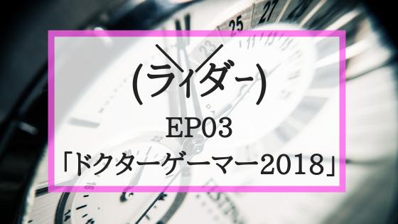 f:id:fuyushima:20180916082747p:plain
