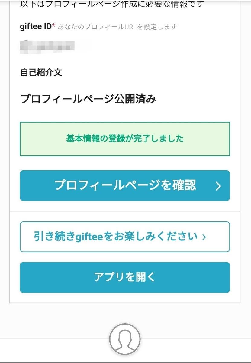 f:id:fuyushima:20190315221312j:plain