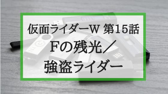 f:id:fuyushima:20190328213206p:plain