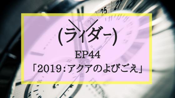 f:id:fuyushima:20190720213619p:plain