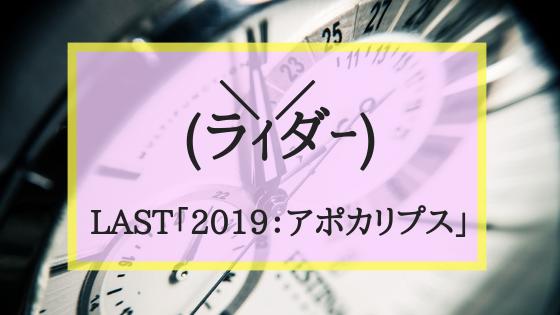 f:id:fuyushima:20190824111059p:plain