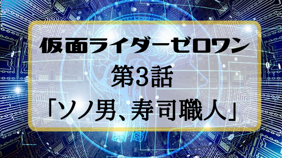 f:id:fuyushima:20190914145621p:plain