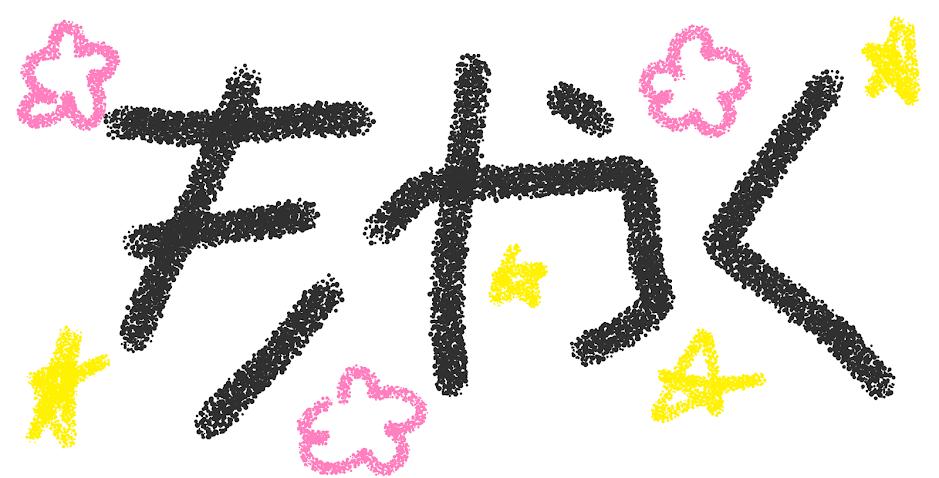 f:id:fuyushima:20201120205018p:plain