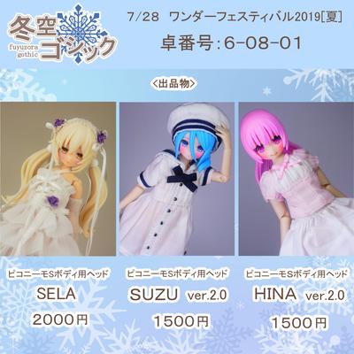 f:id:fuyuzoragothic:20190715190346j:plain
