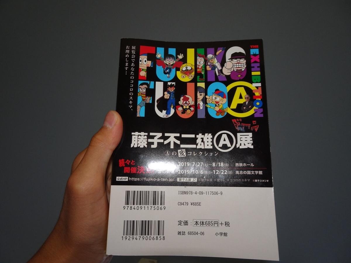 f:id:fuzikofuziototezukaosamu:20190819222902j:plain