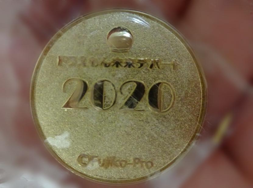 f:id:fuzikofuziototezukaosamu:20210206182345j:plain