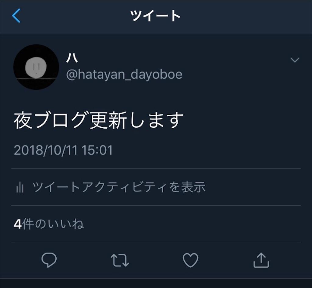 f:id:fuzishimaisaki:20190120204228j:image