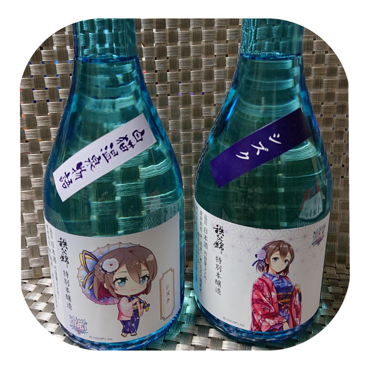f:id:fuzuki-satuki:20200111025236j:plain