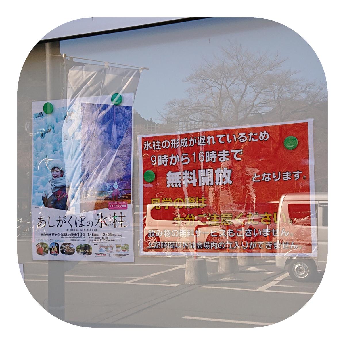 f:id:fuzuki-satuki:20200115015555j:plain