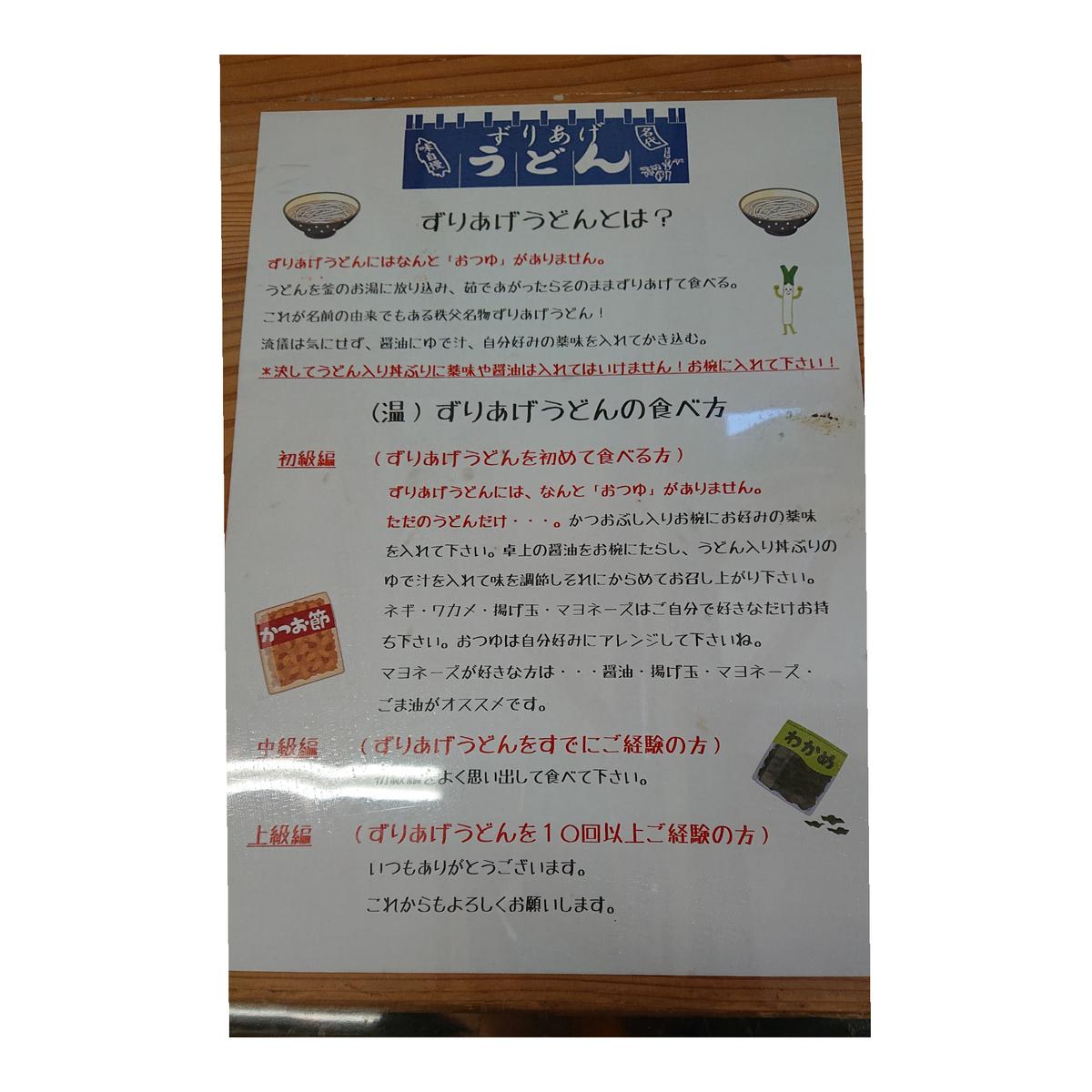 f:id:fuzuki-satuki:20200115020057j:plain